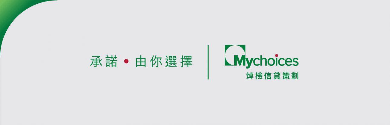 Mychoices-Cover-art02