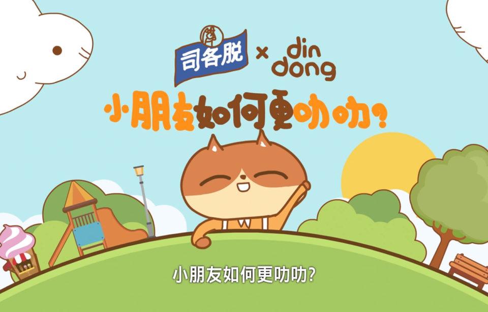 司各脱x 癲噹Scott's Hong Kong x Din Dong Facebook Marketing Campaign