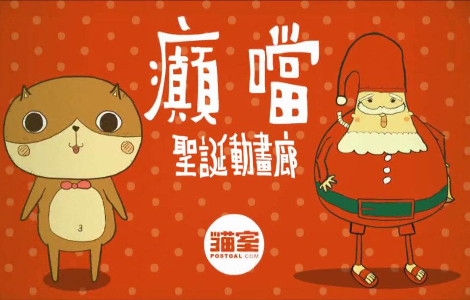 Sino Art 信和藝術- 「癲噹」聖誕動畫廊 Din-Dong Christmas Anime Gallery