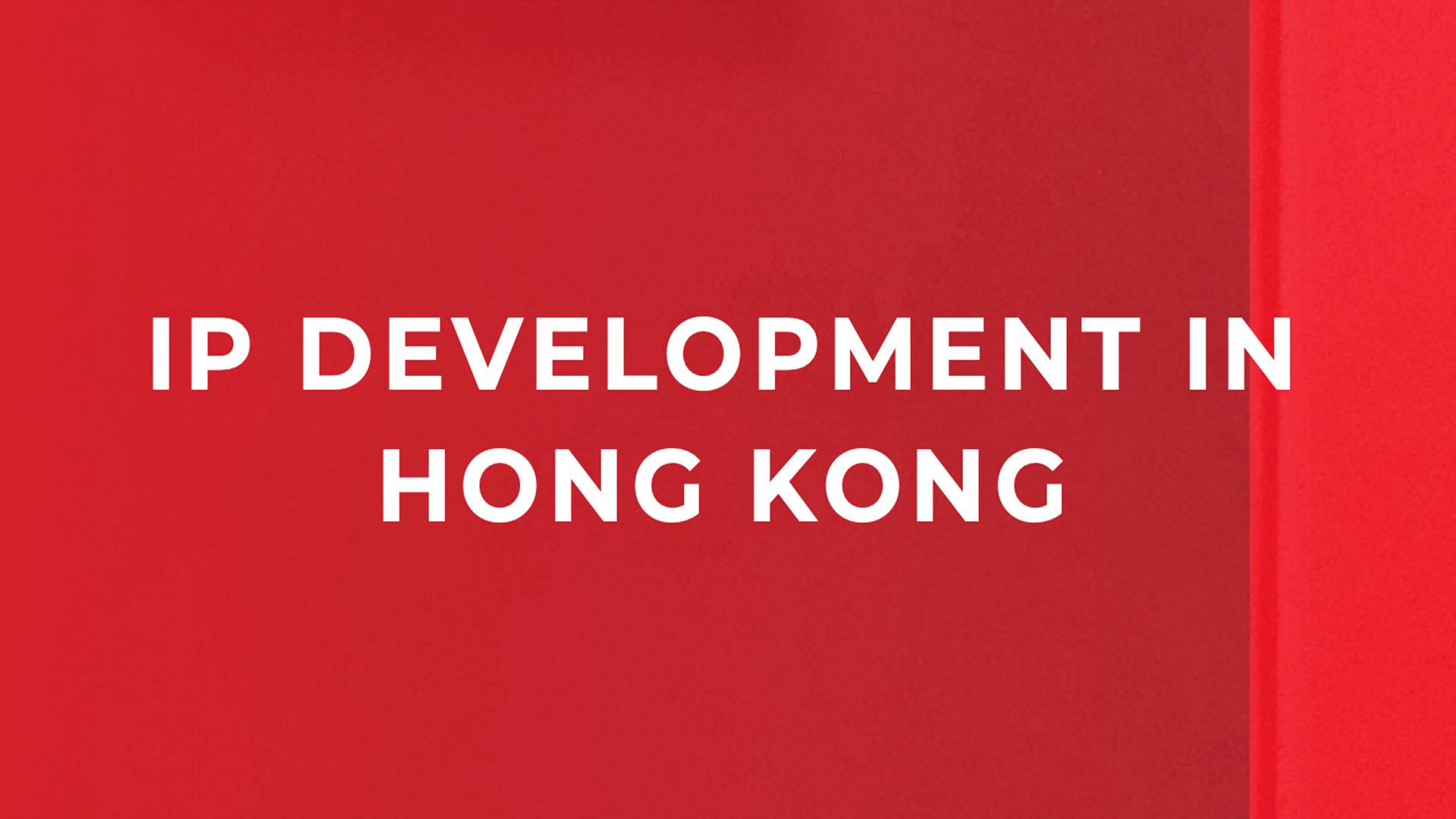 香港科技、設計及創意團隊 IP development in hong kong